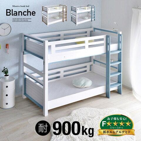 【業務用可/特許申請構造/耐荷重900kg】二段ベッド Blanche2(ブランシェ2) カフェラテ/アンティークブルー アウトレット 2段ベッド 二段ベット 2段ベット