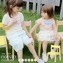 子供用椅子 norsta Little chair(ノスタ リトルチェア) ナチュラル/ホワイト/ミントグリーン/グレー/イエロー/ピンク
