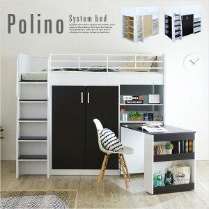 【大容量収納★ワードローブ付】ロフトシステムベッド Polino(ポリーノ) 2色対応 システムベッド ロフトベッド システムベッドデスク システムベット ロフトベット 子供用ベッド 子供 ベッド