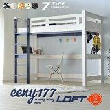 【業務用可/特許申請構造/耐荷重500kg】宮付き ロフトベッド eeny loft(イーニーロフト) Hi basic H176cm 12色対応 アウトレット ハイタイプ テーブル 机付き 棚 LED照明 子供部屋 (大型)