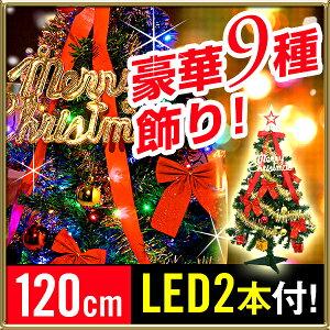 クリスマスツリー クリスマス christmas X'mas ツリーセット LED(120cm)オーナメントセット ...