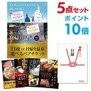 【ポイント10倍】【超豪華 景品 5点セット】選べるディズニ...