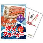 【目玉特大タラバガニ1kg(ボイルタイプ)タラバ蟹】景品単品目録&A3パネル付き【レビューを書いて送料無料】