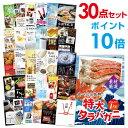 【ポイント10倍】【景品30点セット】 特大タラバガニ1kg...