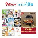【ポイント10倍】【景品9点セット】 ザイグル(ZAIGLE...