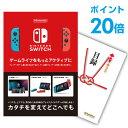 【ポイント20倍】【景品 単品】 Nintendo Switch 任天堂 スイッ