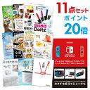 【ポイント20倍】【景品11点セット】Nintendo Switch 任天堂 スイッチ 景品セット 二次会景品 目録 A3パネル付 ハロウィン