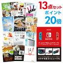 【ポイント20倍】【景品13点セット】Nintendo Sw...