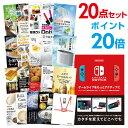 【ポイント20倍】【景品20点セット】Nintendo Sw...
