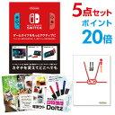 【ポイント20倍】【景品5点セット】Nintendo Swi...