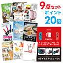 【ポイント20倍】【景品9点セット】Nintendo Swi...