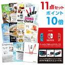 【ポイント10倍】【景品11点セット】Nintendo Sw...