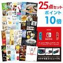 【ポイント10倍】【景品25点セット】Nintendo Sw...