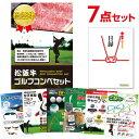 【有効期限無し】松阪牛 ゴルフ ...