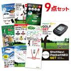 景品セット/ShotNavi/PocketNEO/ゴルフ景品/9点セット/目録/A3パネル付/二次会景品/結婚式/ビンゴ