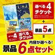 【選べる景品 セット6点】選べる4 (USJ ディズニー ナガスパ 富士急 )チケットと内容が選べる5点