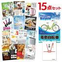 【景品15点セット】 電動自転車 目録 A3パネル付 景品 ...