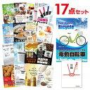 【景品17点セット】 電動自転車 目録 A3パネル付 景品セ...