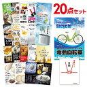 【景品20点セット】 電動自転車 目録 A3パネル付 景品 ...