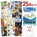【景品25点セット】 電動自転車 目録 A3パネル付 景品セ...