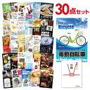 【景品30点セット】 電動自転車 目録 A3パネル付 【幹事...