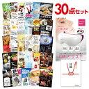 景品 セット panasonic 目もとエステ 【景品30点...