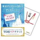 【目玉商品東京ディズニーランドorシーペアパスポートチケット】おまかせ単品