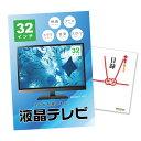 【景品単品】 液晶テレビ32インチ 【景品単品】 目録 A3...