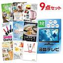 【景品9点セット】 液晶テレビ32インチ 目録 A3パネル付...