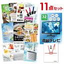 【景品11点セット】 液晶テレビ32インチ 目録 A3パネル...