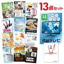 【景品13点セット】 液晶テレビ32インチ 目録 A3パネル...