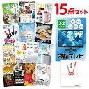 【景品15点セット】 液晶テレビ32インチ 目録 A3パネル...