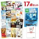【景品17点セット】 液晶テレビ32インチ 目録 A3パネル...