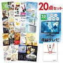 【景品20点セット】 液晶テレビ32インチ 目録 A3パネル...