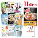 【景品11点セット】 松阪牛 肉 目録 A3パネル付 【幹事...