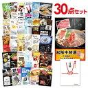 【景品30点セット】 松阪牛 肉 目録 A3パネル付 【幹事...