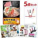 【景品5点セット】 松阪牛 肉 目録 A3パネル付 景品 セ...