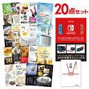 【景品20点セット】 Nintendo Switch 任天堂...