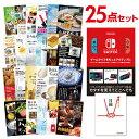 景品セット25点 Nintendo Switch 任天堂 ス...