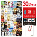 【景品30点セット】 Nintendo Switch 任天堂...