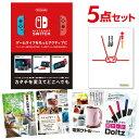 【景品 5点セット】 Nintendo Switch 任天堂 スイッチ 景品 セット 二次会景品 目録 A3パネル付