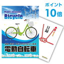 【ポイント10倍】【景品 単品】 電動自転車 目録 A3パネ...