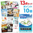 【ポイント10倍】【景品13点セット】 電動自転車 目録 A...