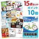 【ポイント10倍】【景品15点セット】 電動自転車 目録 A...
