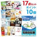 【ポイント10倍】【景品17点セット】 電動自転車 目録 A...