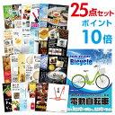【ポイント10倍】【景品25点セット】 電動自転車 目録 A...