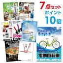 【ポイント10倍】【景品7点セット】 電動自転車 目録 A3...