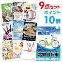 【ポイント10倍】【景品9点セット】 電動自転車 目録 A3...