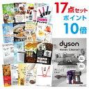 【ポイント10倍】【景品17点セット】 ダイソンハンディクリ...