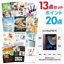 【ポイント20倍】【景品13点セット】 apple iPad...
